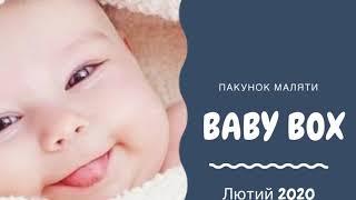 Baby box. Пакунок маляти. Лютий 2020