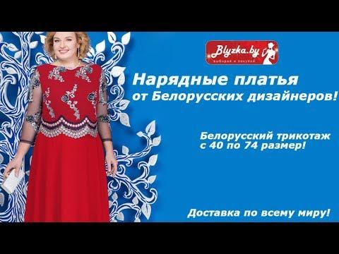 """Нарядные платья больших размеров от """"Ninele"""" в каталоге Блузка Бай / Blyzka.by"""