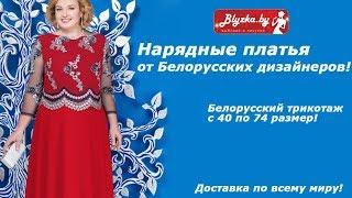 видео Купить платья больших размеров