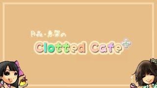 月森麻友と恵架による お茶うけネットラジオ第1回放送分です! 飲み物...