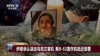 [今日关注]20200111 预告片| CCTV中文国际
