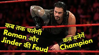 Roman Summerslam Plans | Roman VS Jinder Ending Soon | Winners Of Money In The Bank Ladder Matches