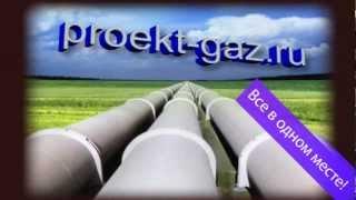 Проектирование газоснабжения(, 2012-03-24T17:29:54.000Z)