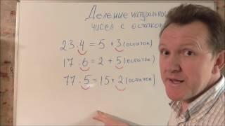 Математика 5 класс Деление натуральных чисел с остатком