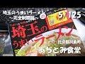 【長編】【埼玉ラーメン5】あぢとみ食堂 の動画、YouTube動画。