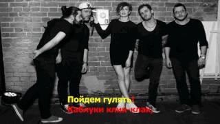 Моя Мишель - ТМН ( lyrics , текст песни )