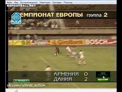 Армения 0-2 Дания. Отборочный матч Евро 1996