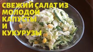 Улётный салат из молодой капусты с кукурузой или куда пристроить вареные яйца.