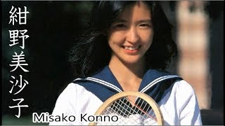 紺野美沙子の画像集です。(こんのみさこ)Misako Konno、東京都狛江市...