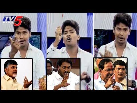 Chitti Chilkamma Rhyme in Chandrababu, YS Jagan and KCR Style by Jabardast Karthik | 😂😀 | TV5 News