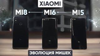 Xiaomi Mi8 против Mi6 и Mi5: как менялись флагманы Xiaomi со временем?