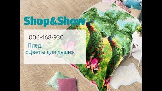 Плед «Цветы для души». «Shop and Show» (дом)