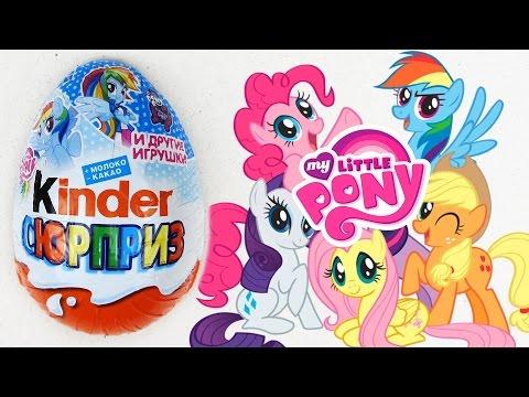 Видео: ПОНИ My Little Pony Kinder Surprise Eggs Обзор Киндер-сюрпризов с май литл пони  Kinder