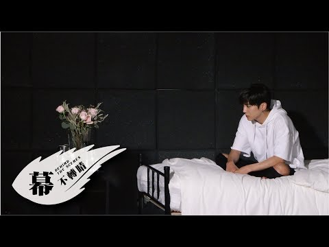 Bii畢書盡【 聊傷 】MV幕後花絮 Eagle Music official
