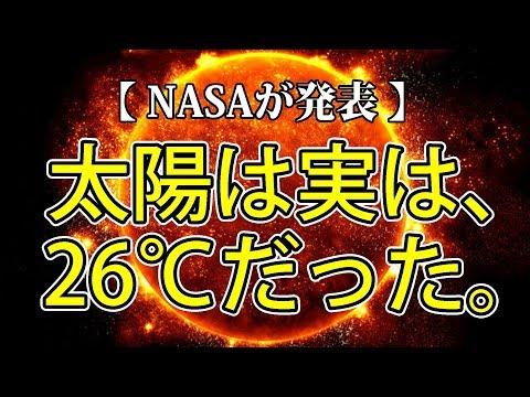 都市伝説NASAより太陽の温度が26℃と発表されましたノンラビ