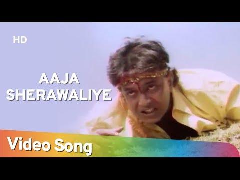 Aaja Sherawaliye (HD) | Heeralal Pannalal (1999) | Mithun Chakraborty | Bollywood Devotional Song