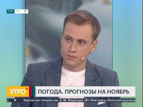 Прогноз погоды на ноябрь. Утро с Губернией. 01/11/2018. GuberniaTV