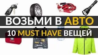 10 ВЕЩЕЙ, которые ДОЛЖНЫ БЫТЬ В АВТОМОБИЛЕ. Советы  водителя со стажем