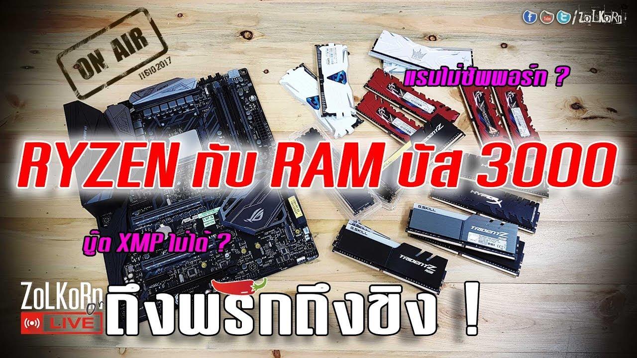 RYZEN กับ RAM บัส 3000 ทำไม XMP ไม่ได้ เพราะอะไร