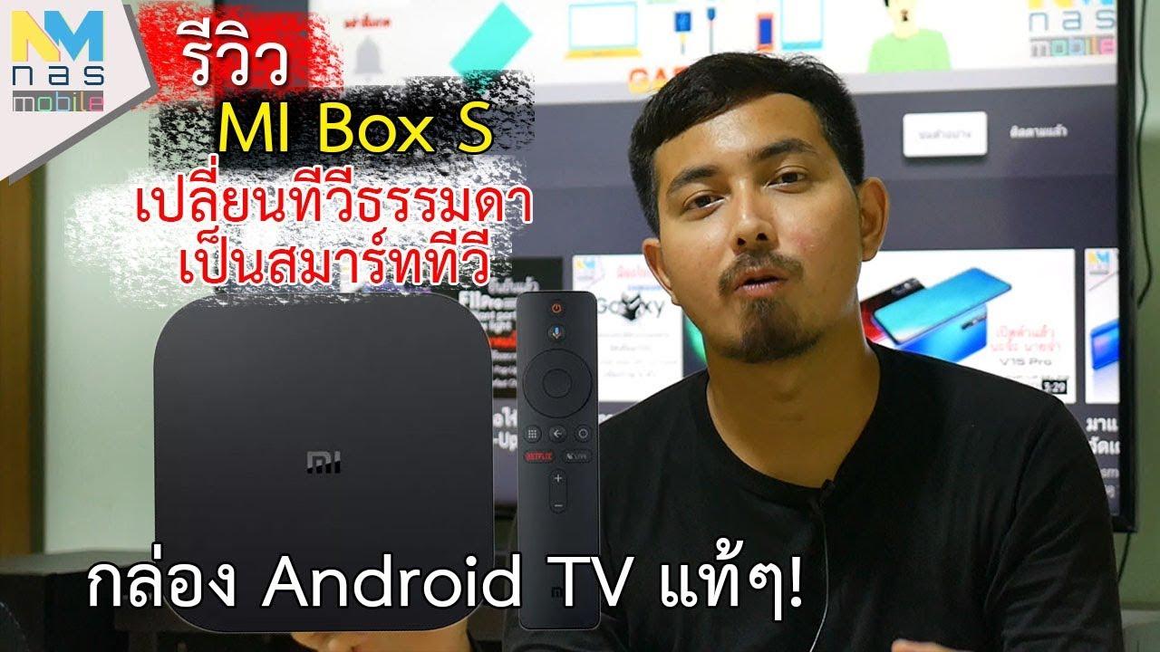 รีวิวหลังใช้ 2 เดือนกับ MI Box S มี Chromecast ,4K HDR ครบเครื่อง! แอนดรอยน์ทีวีของแท้ต้องแบบนี้!
