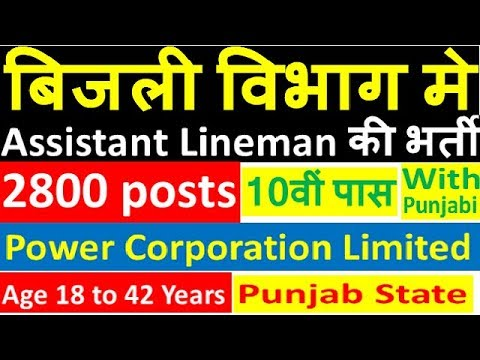 बिजली विभाग Latest Recruitment || Assistant Lineman Post || Punjab Lineman Bijli Vibhag