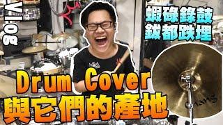 【B-Vlog】蝦碌錄鼓 鈸都跌埋😂Drum Cover與它們的產地 w/Max Chan