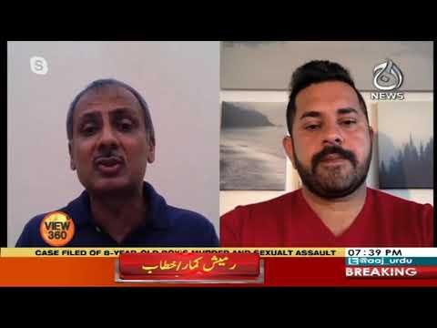 View 360 | 25 September 2020 | Aaj News | AU1H
