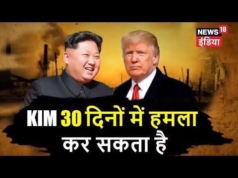 Kim 30 दिनों में हमला कर सकता है : CIA | कच्चा चिट्ठा | News18 India