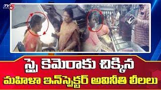 డ్రగ్ ఇన్స్పెక్టర్ అవినీతి లీలలు | Drug Inspector Caught By ACB | Hyderabad