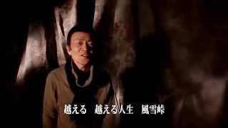千葉げん太 - 風雪峠