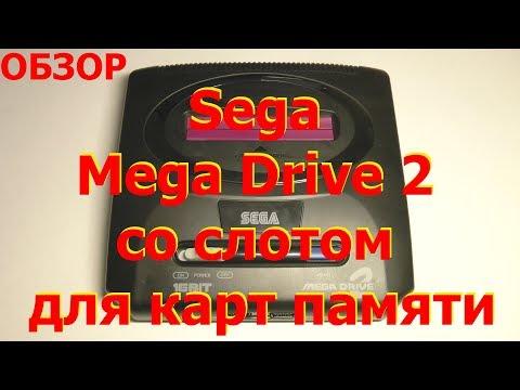 Sega Mega Drive 2 со слотом для карт памяти