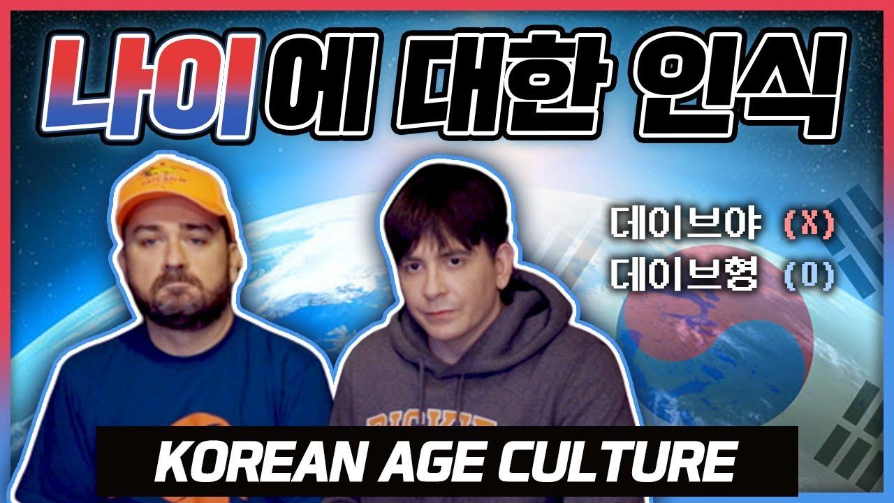 처음 본 외국인에게 반말 VS 존댓말? 외국인이 본 한국의 나이문화 + 나이에 대한 인식 Korean Age Culture and how it affects us