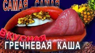 С АНАНАСОМ ГРЕЧНЕВАЯ КАША - Пуховая, Рассыпчатая, Нежная, ВкуУусная!!!