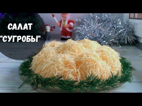 Салат «Сугроб» рецепт с фото классический