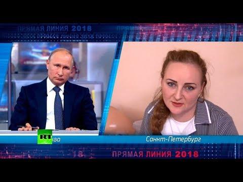 Во время прямой линии Владимир Путин пообещал гражданство украинке Ирине Баракат