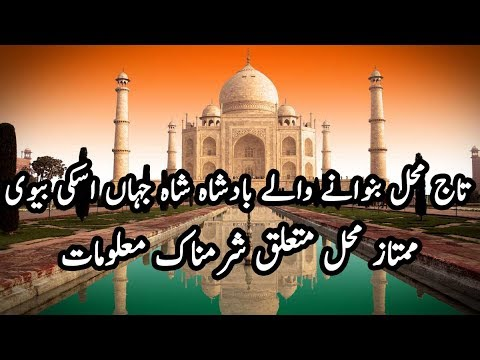 Taj mahal story in urdu | Shahjahan and Mumtaz Mahal story | Limelight studio