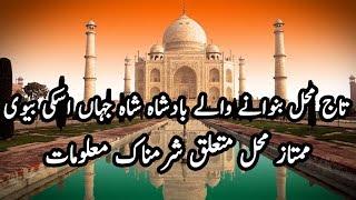 Taj mahal story in urdu | Shahjahan and Mumtaz Mahal story | Limelight studio