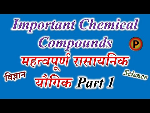 10S0201 IN HINDI Some important chemical compound Part 1 ✅