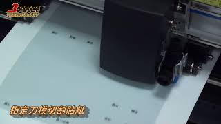 電腦割字機graphtec6000 sticker