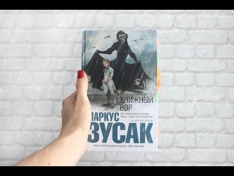 ● ОТЗЫВ на книгу Маркуса Зусака КНИЖНЫЙ ВОР ●