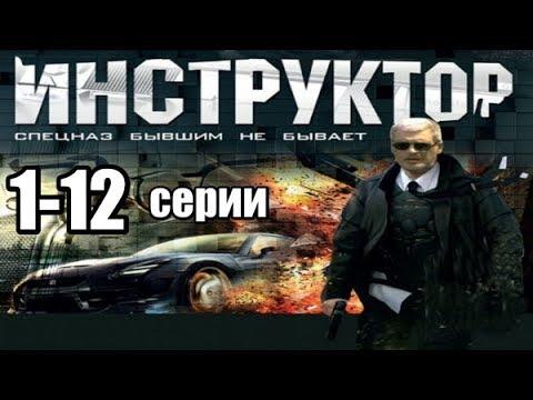 Спецназ Бывшим Не Бывает 1-12 серии из 12  (дектектив, боевик,риминальный сериал)