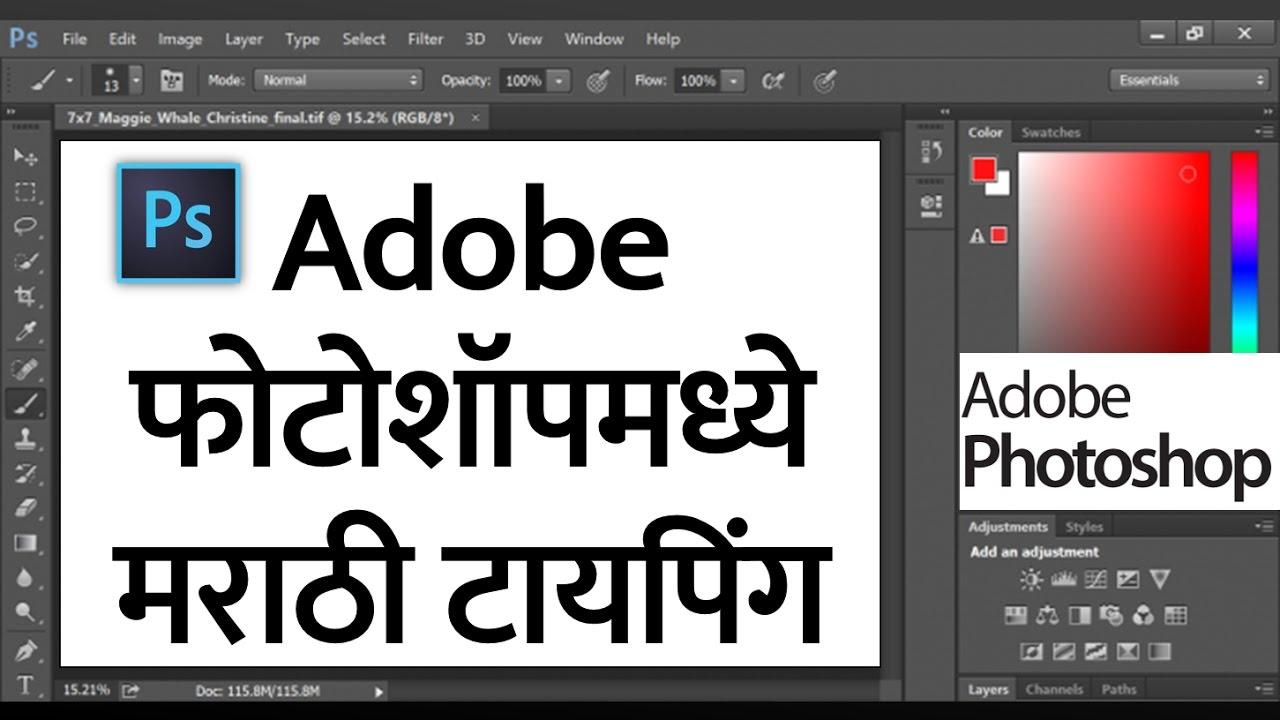 Marathi Typing in Adobe Photoshop Unicode