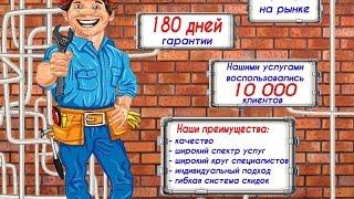 Бизнес идея - мастер на час(, 2015-05-01T11:00:44.000Z)