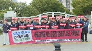 서울지하철 파업 이틀앞으로…핵심 쟁점은? / 연합뉴스T…