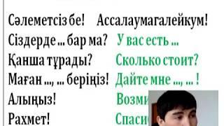 """Казахский язык. Делать покупки  на казахском языке  """"1 күнде 1 фраза"""""""