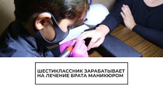 Мальчик делает маникюр чтобы заработать на лечение брата