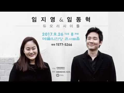 [Interview] Ji Young Lim & Dong Hyek Lim 임지영 & 임동혁 인터뷰
