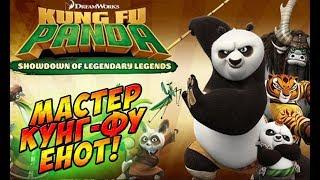 Первый взгляд: Енот - Мастер Кунг-фу! - Kung Fu Panda Showdown of Legendary Legends