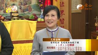 元閔法師【大家來學易經092】| WXTV唯心電視台