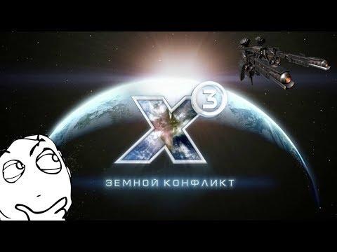 X3 Terran Conflict | История вселенной X